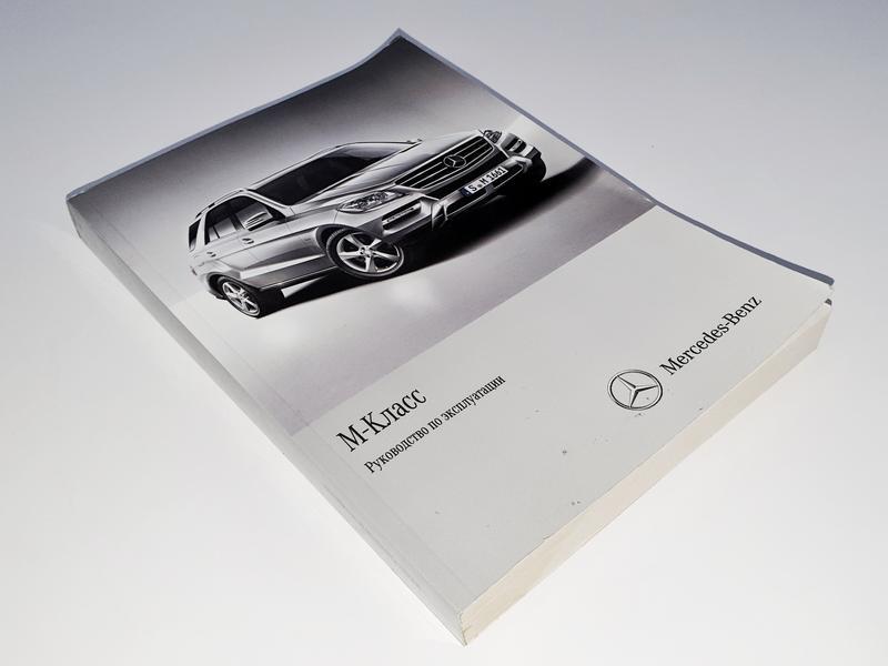 Инструкция (руководство) по эксплуатации Mercedes ML GLE W166 - Фото 2