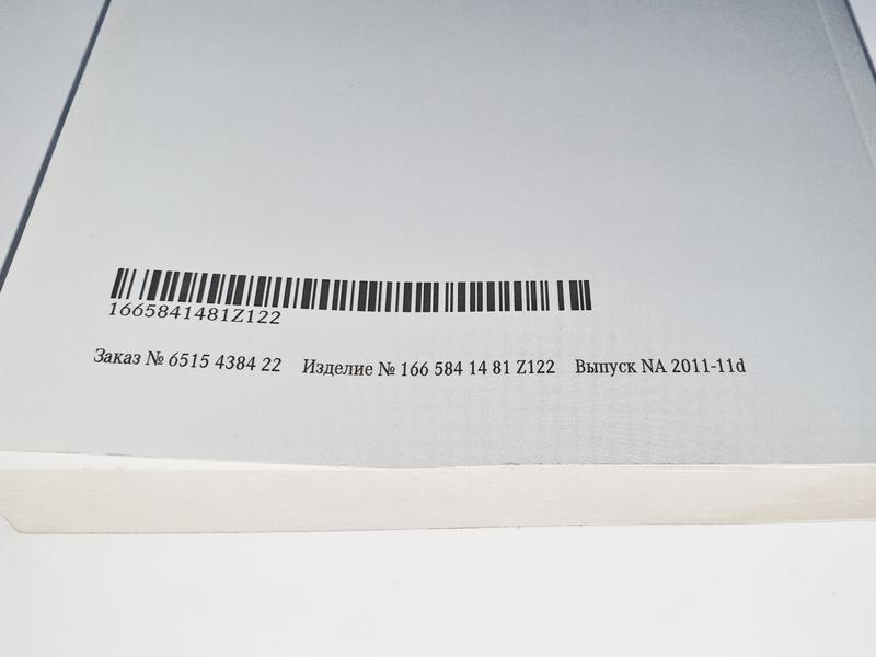 Инструкция (руководство) по эксплуатации Mercedes ML GLE W166 - Фото 3