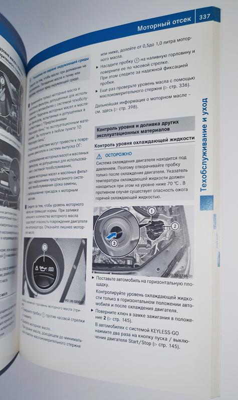Инструкция (руководство) по эксплуатации Mercedes ML GLE W166 - Фото 8