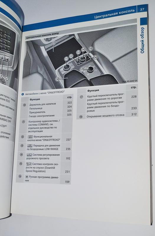 Инструкция (руководство) по эксплуатации Mercedes ML GLE W166 - Фото 7