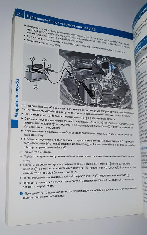 Инструкция (руководство) по эксплуатации Mercedes ML GLE W166 - Фото 6