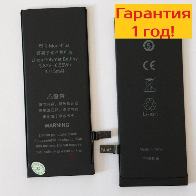 Оригинальные аккумуляторы iPhone по лучшим ценам с гарантией - Фото 4