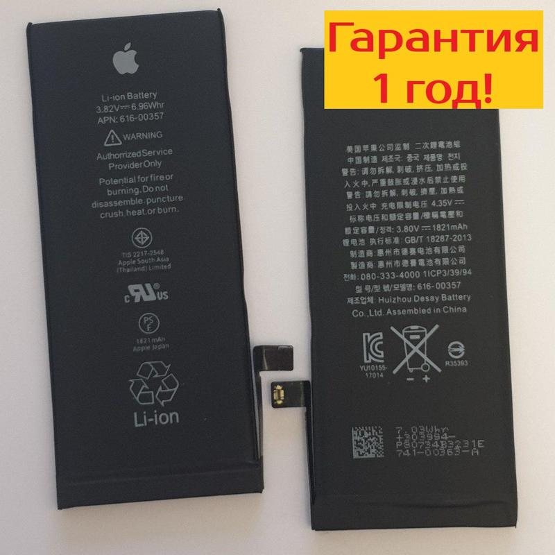 Оригинальные аккумуляторы iPhone по лучшим ценам с гарантией