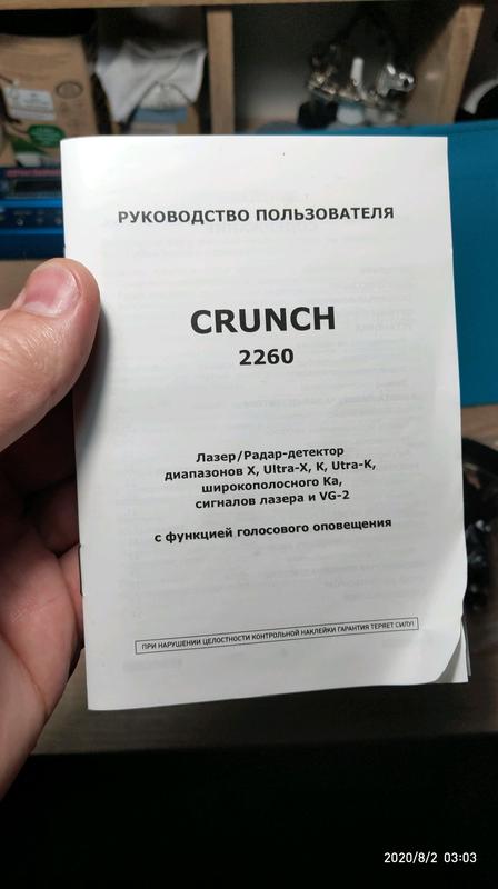 Радар - детектор CRUNCH 2260 - Фото 4