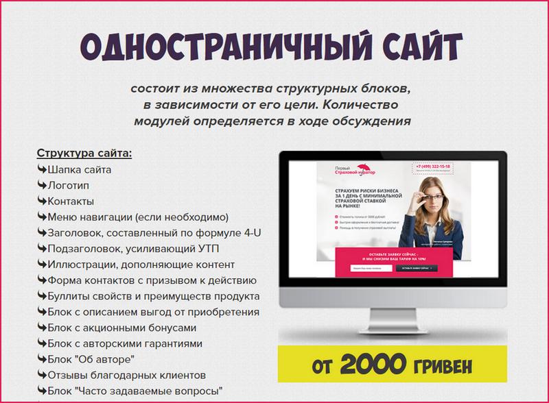 Создание продающих сайтов и интернет-магазинов - Фото 9
