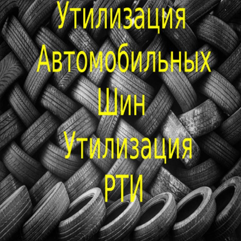 Утилизация авто шин утилизация РТИ прием авто прием на утилизацию