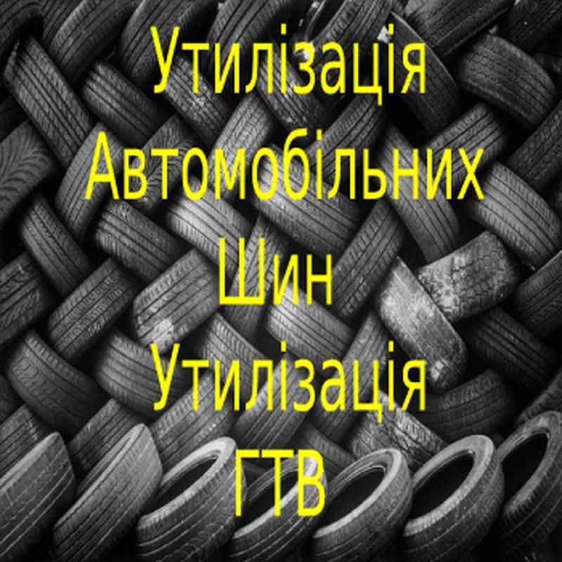 Утилизация авто шин утилизация РТИ прием авто прием на утилизацию - Фото 2