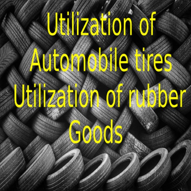 Утилизация авто шин утилизация РТИ прием авто прием на утилизацию - Фото 3