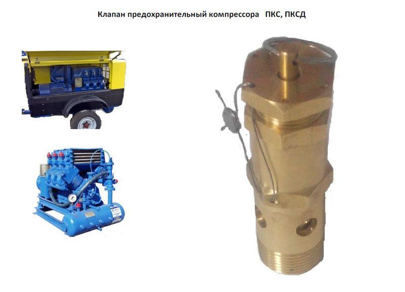 Клапан предохранительный компрессора ПКС, ПКСД