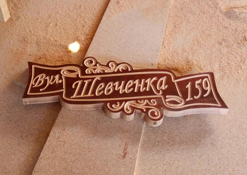 Адресна табличка , вивіска