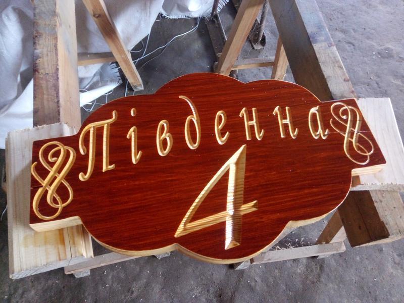 Адресна табличка , вивіска - Фото 2