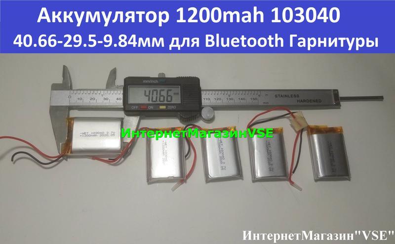 Аккумулятор 1200mah 103040 40.66-29.5-9.84мм для Bluetooth Гарнит