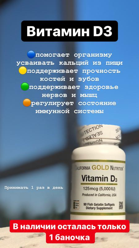 Витамин Д3, Vitamin D3, California Gold Nutrition, 125mcg (5,000)