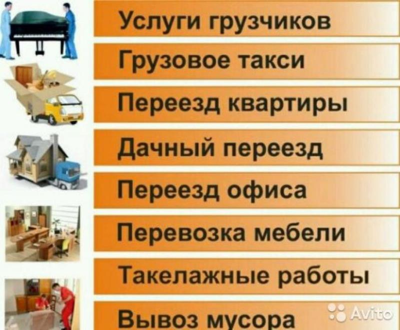 Услуги Грузчиков,Разнорабочих-Подсобников,Грузовое Такси.Недорого