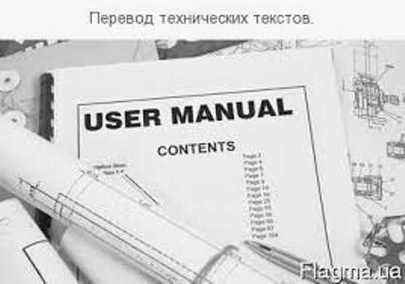 Технический переводчик с англ на русс/укр и с русс/укр на англ