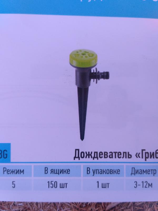 Дождеватель ороситель гриб