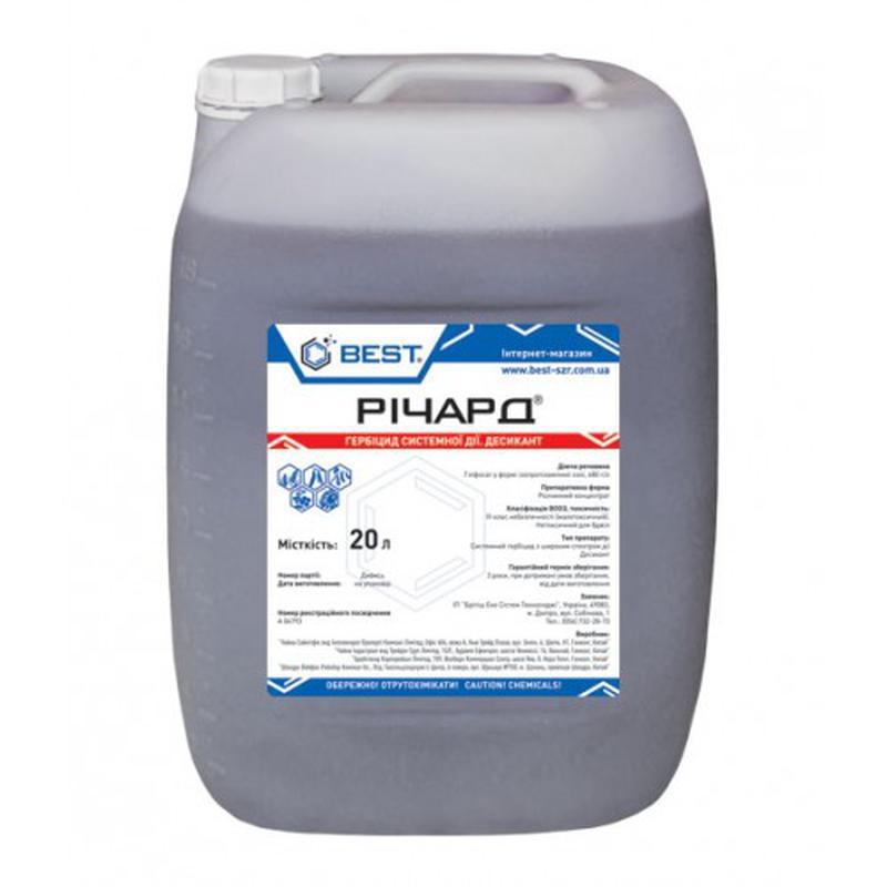 Гербицид Раундап - изопропиламинная соль глифосата 480 г/л