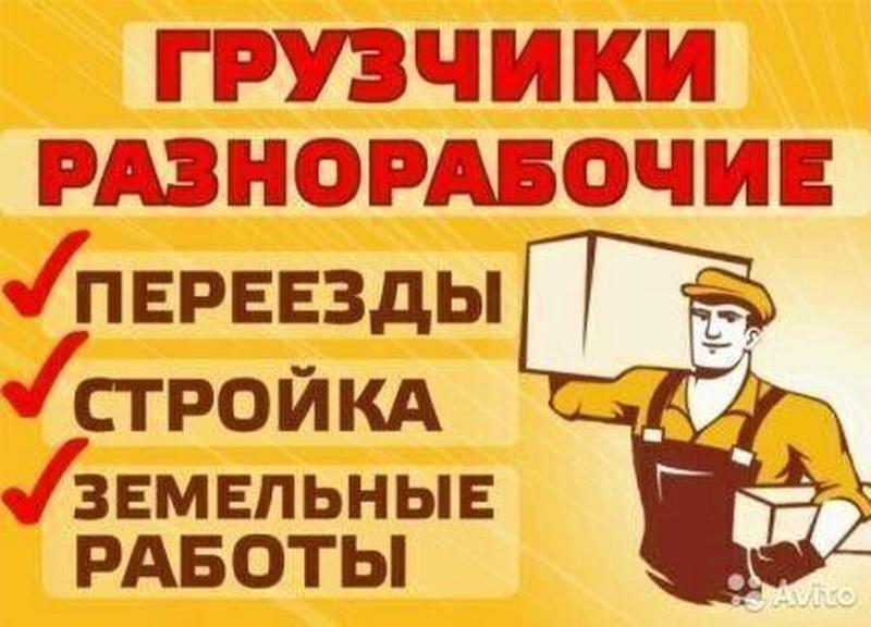 Предоставим Грузчиков, Разнорабочих