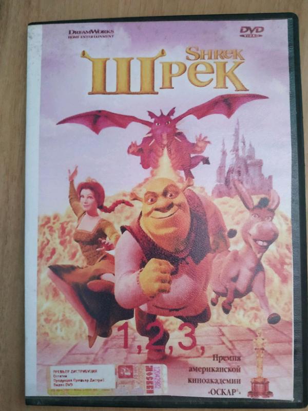 DVD диск Шрек