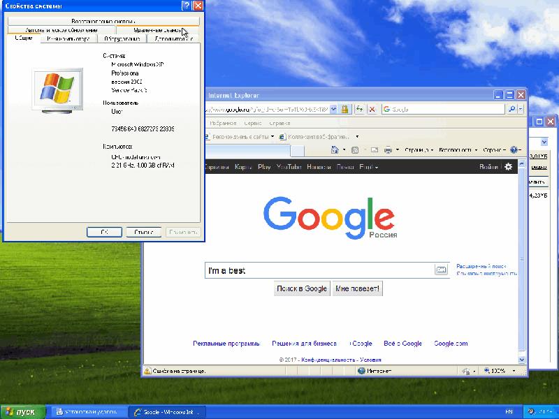 Системный Администратор. Обновление Windows XP/7/10. Ремонт ко... - Фото 3