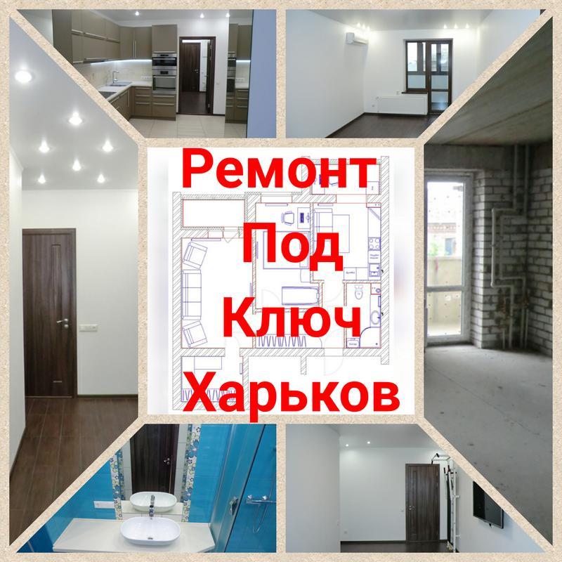 Ремонт квартир Харьков под ключ