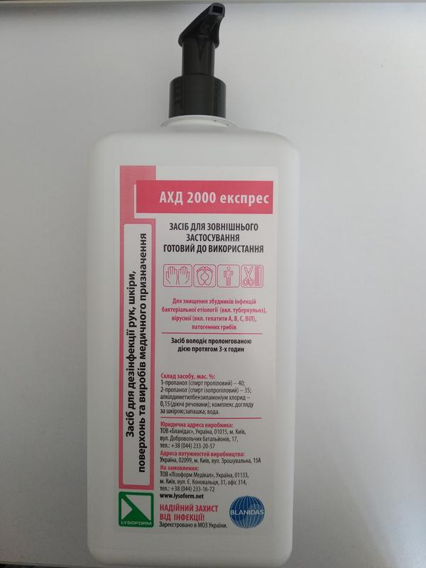 АХД 2000 експрес з дозатором