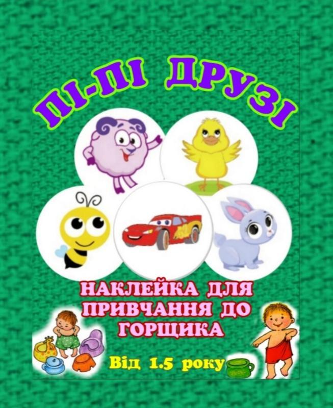 Обучающие наклейки для приучения ребенка к горшку Пі-Пі Друзі
