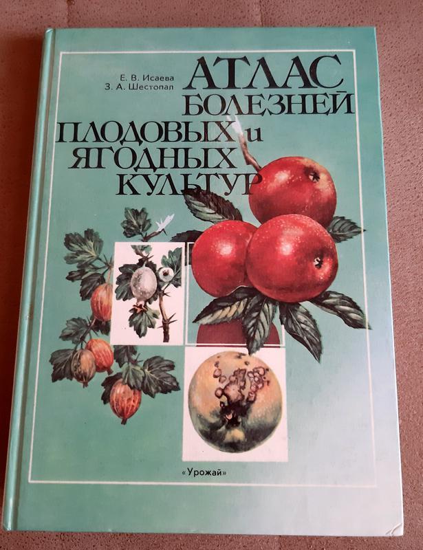 Книгу Атлас болезней плодово-ягодных культур