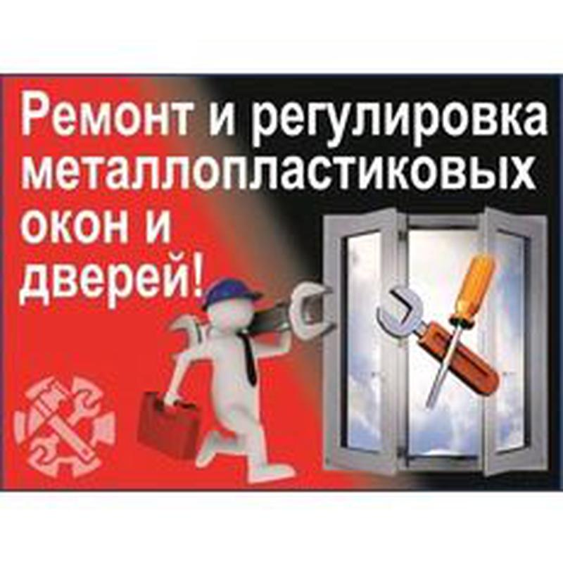 Ремонт и регулировка металлопластиковых окон и дверей.