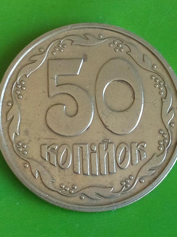 50копеек 1992 шт2.1АВм