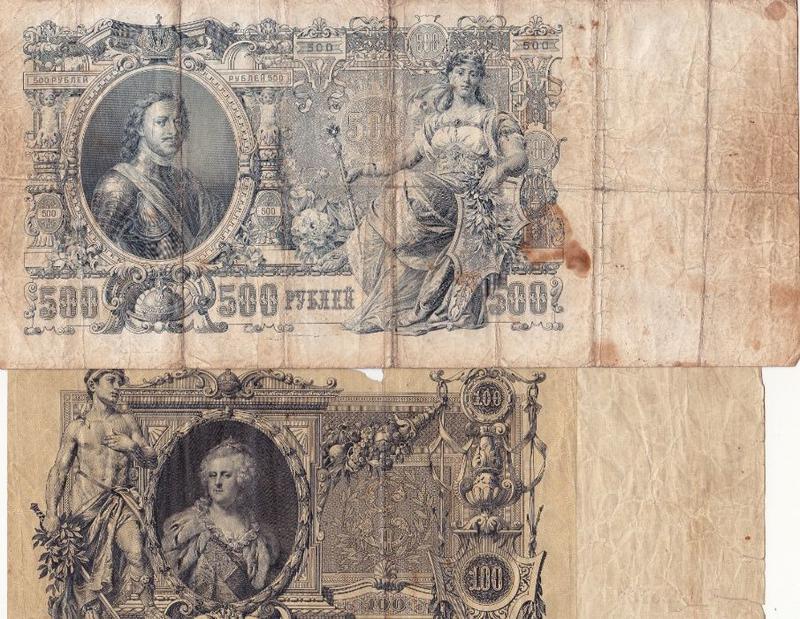 Продам коллекцию банкнот, боны, купюры, денежные знаки