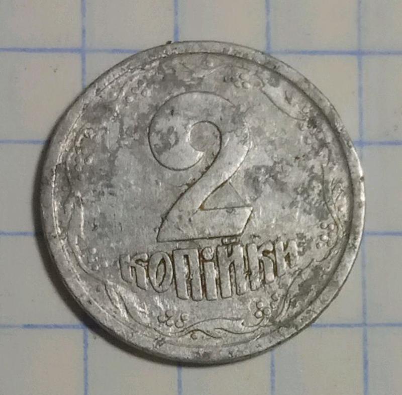 2 копейки 1994 года