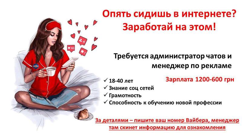 Работа подработка для девушек 20 лет банк моделей украина