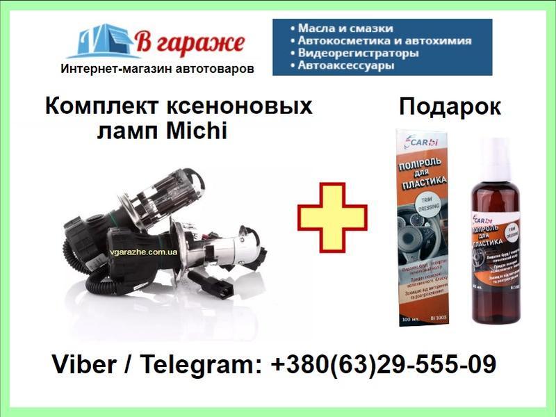 Комплект ксеноновых ламп Michi (4300K) + Полироль в подарок