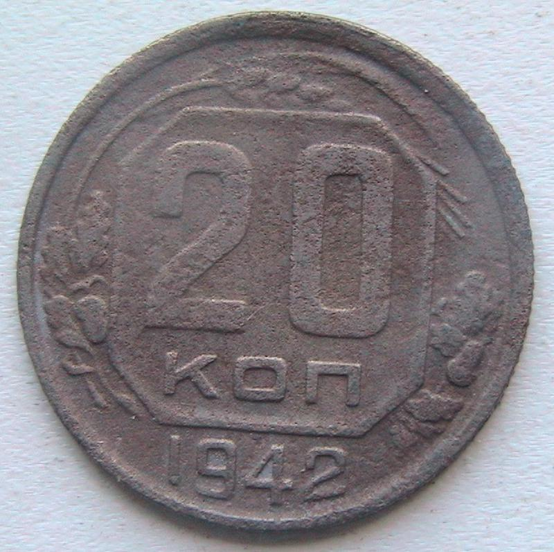СССР 20 копеек 1942