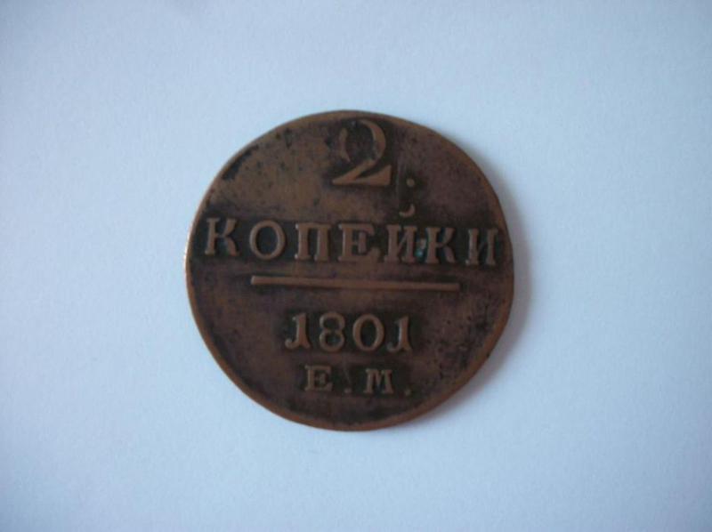2 копейки 1801-года
