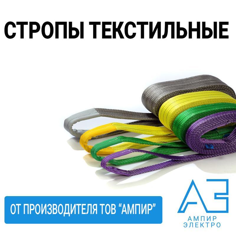 Стропы текстильные ленточные. СТП, СТК, 1СТ, 2СТ, 4СТ. Чалка