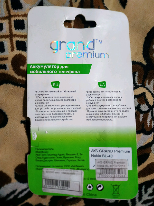 Батарея Grand premium BL-4D для Nokia.Новая. - Фото 2