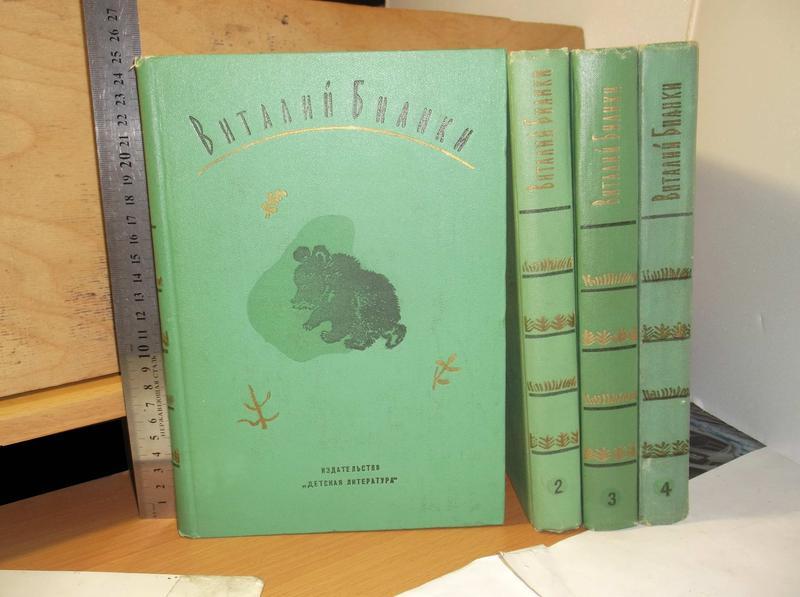 Бианки. Собрание сочинений в 4 томах
