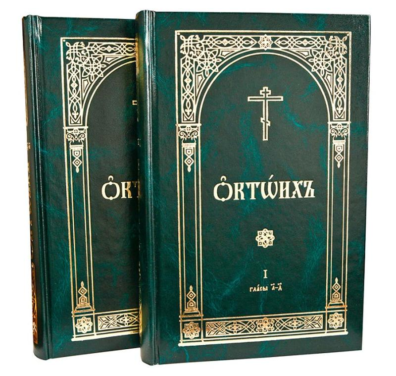 Октоих. В 2-х томах (Церковно-славянский язык)  Твердый переплет.