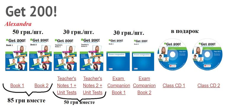 Get 200. Book 1 & 2. Teacher's Notes 1 & 2 + аудио (в подарок) - Фото 2