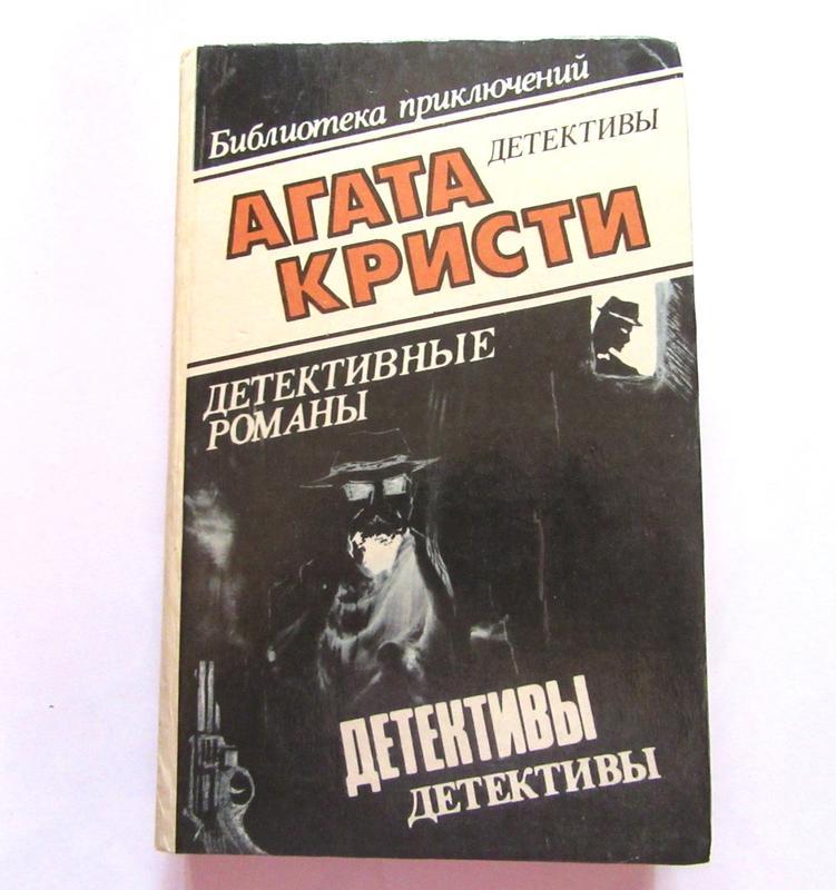 Агата Кристи - 9 томов