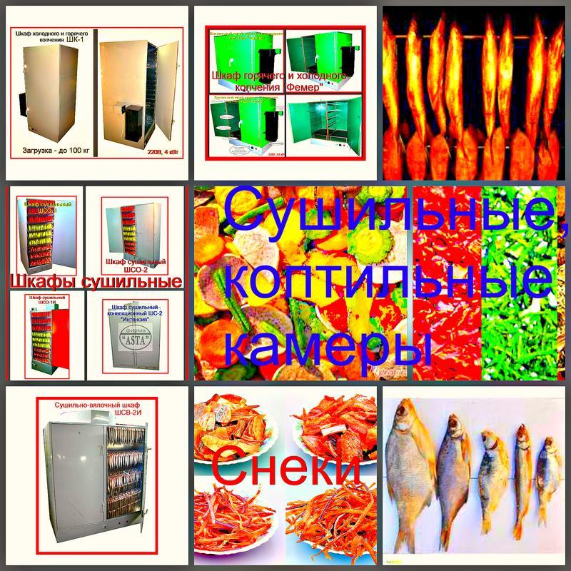 Сушильные шкафы для фруктов. овощей. снеков