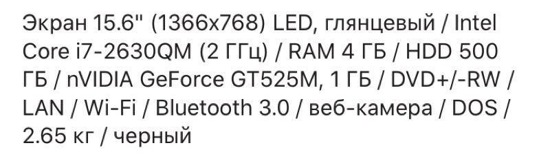Игровой Ноутбук Dell Inspiron N5110 (Core I7 2630qm)