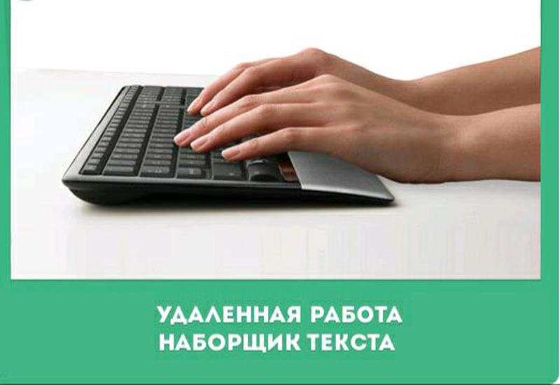 Удаленная работа дому набор текстов бизнес или фриланс