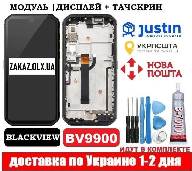 Модуль Blackview BV9900 ( тачскрин + дисплей ) + набор ( В рамке)