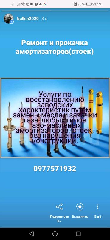 Ремонт и прокачка амортизаторов(стоек)