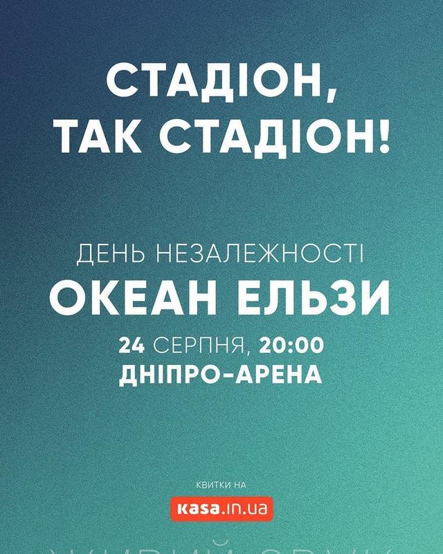 2 билета на Океан Ельзи