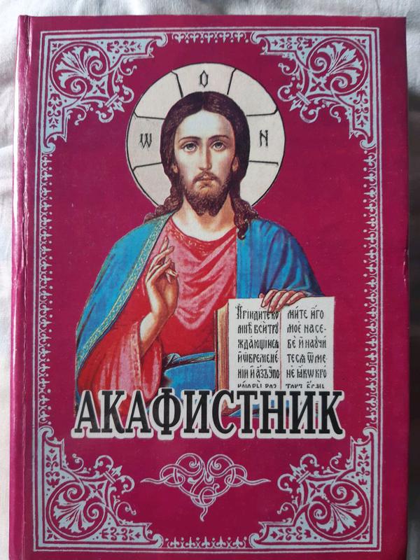 Акафістник. Києво - Печерська Лавра 1998 р