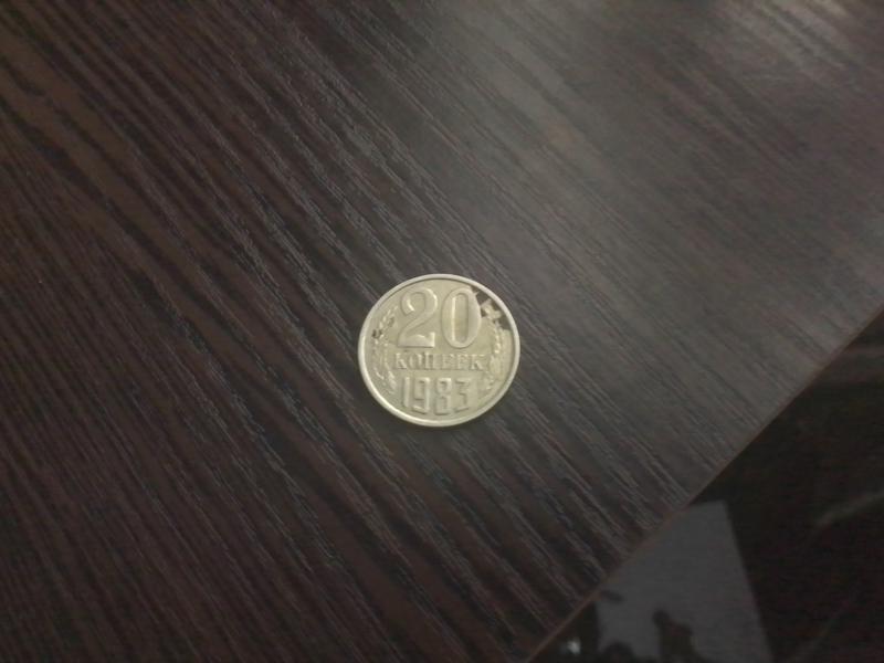 20 копійок 1983 СССР